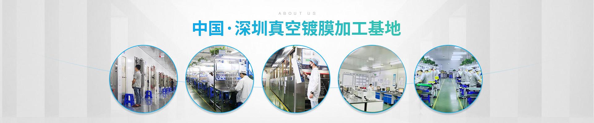 深圳森丰:中国·深圳真空镀膜加工基地