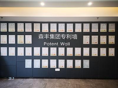森丰企业风采-集团专利墙