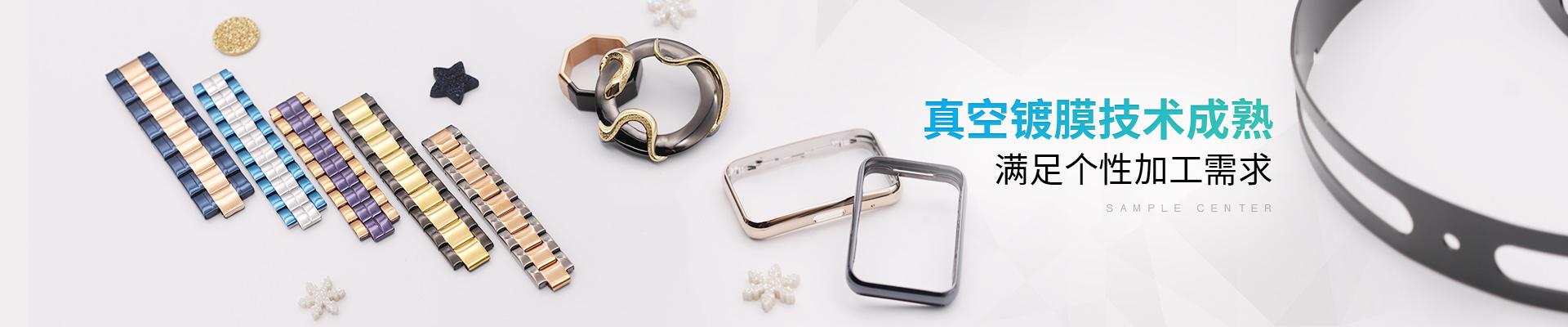 深圳森丰:真空镀膜技术成熟,满足个性加工需求