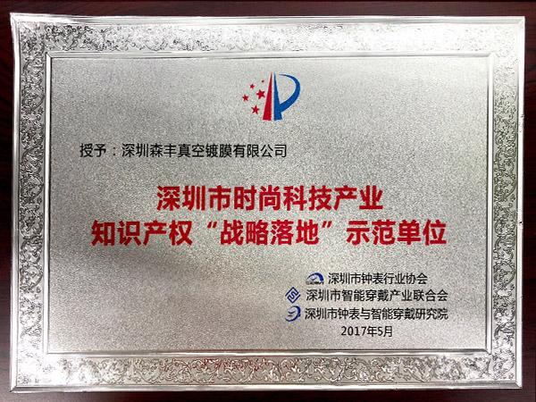 """森丰五金真空电镀厂家荣誉-时尚科技产业知识产权""""战略落地""""示范单位"""