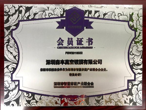森丰pvd真空镀膜厂家荣誉-深圳市智能穿戴产业联合会会员证书