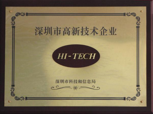 森丰真空镀膜厂家荣誉-深圳市高新技术企业