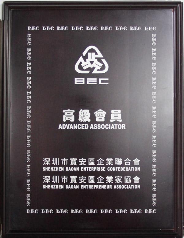 森丰pvd镀膜加工厂家荣誉-企业联合会、企业家协会高级会员