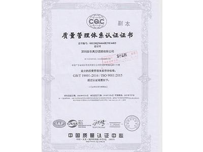森丰真空镀膜加工厂家荣誉-ISO9001质量体系证书-中文