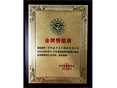 森丰pvd镀膜厂家荣誉-深圳市真空学会金牌赞助商