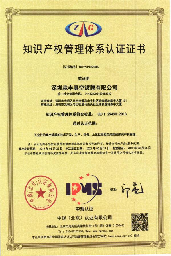 森丰pvd镀膜厂家荣誉-知识产权管理体系认证证书
