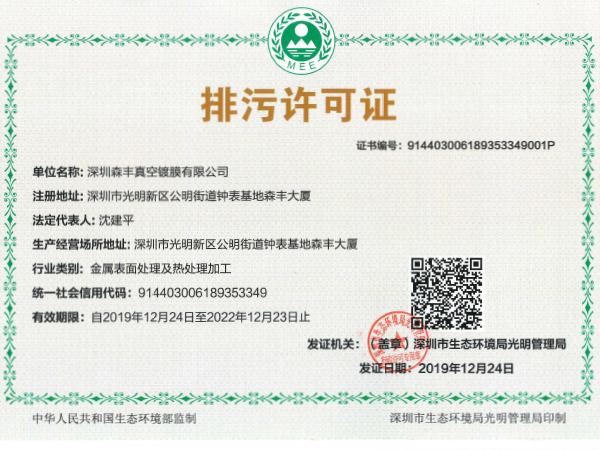 森丰金属真空镀膜厂家荣誉-排污许可证