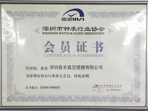 森丰不锈钢真空镀膜厂家荣誉-钟表行业协会会员证书