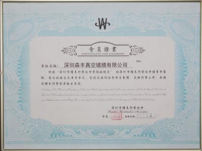 森丰真空五金电镀厂家荣誉-钟表行业协会会员证